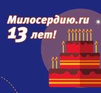 Заставка для - Пожертвование на сайт милосердие.ru